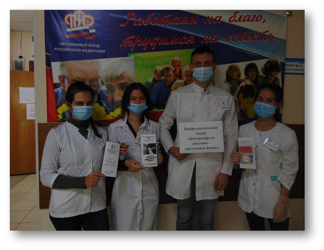 Волонтеры-медики