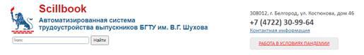 Автоматизированная система трудоустройства выпускников БГТУ имени Шухова