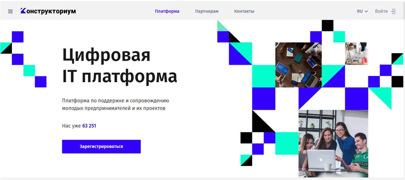 Цифровая платформа «Конструкториум»