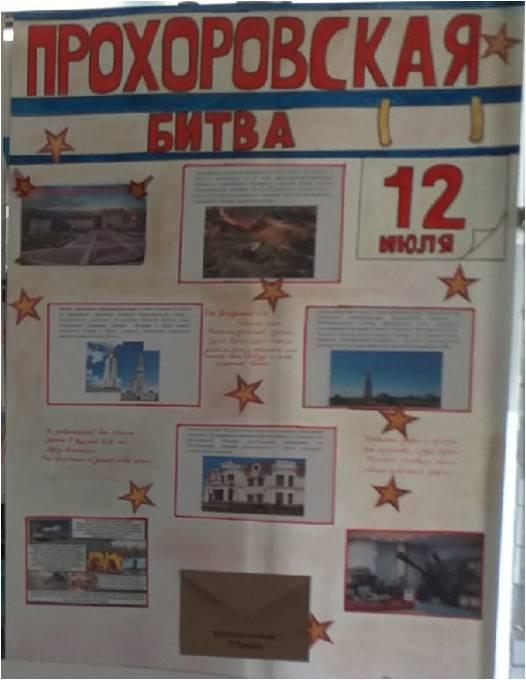 Стенгазета  Прохоровская битва, 21 гр.