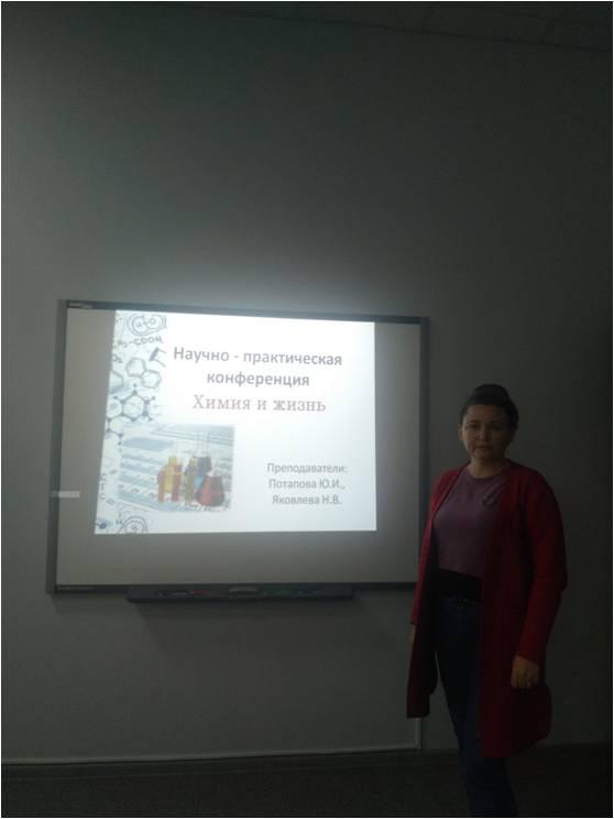 Открытие конференции, преподаватель Яковлева