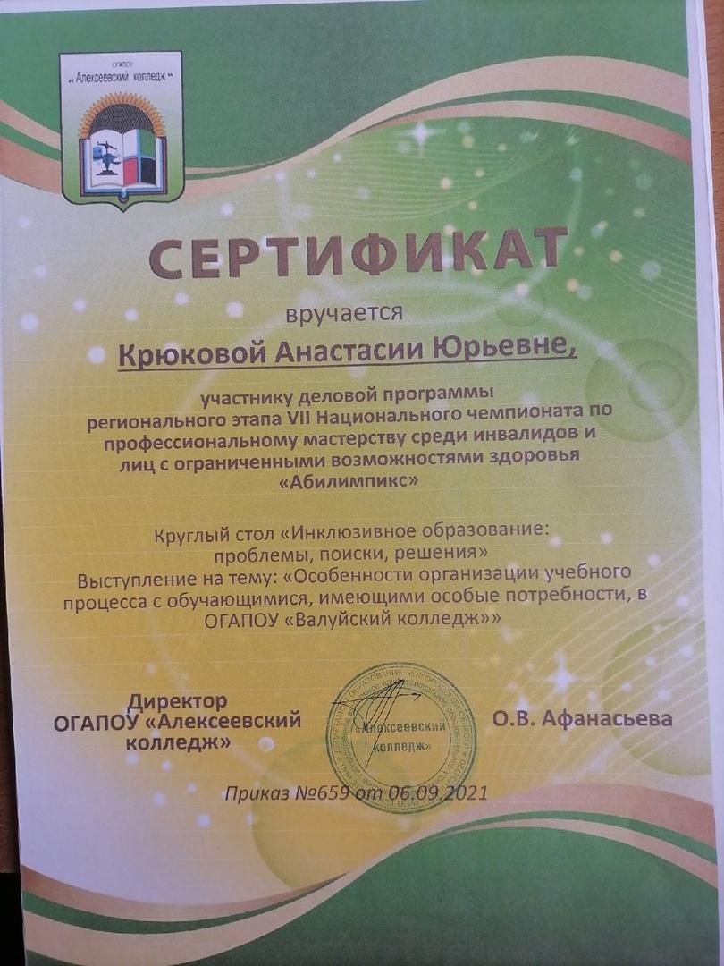 Сертификат Крюковой А.Ю.