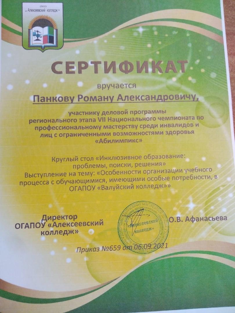 Сертификат Панкова Р.А.