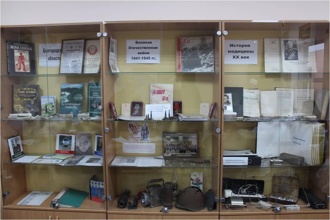 Музей на мед.отделении